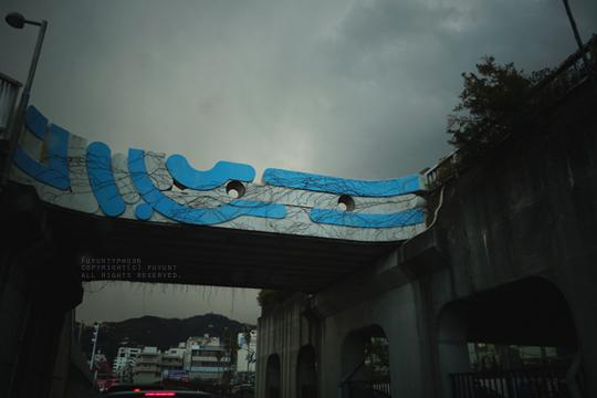 熱海トンネルのうちのいっこ